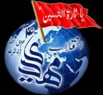 Inqalaab-e-Mehdi