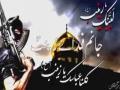 [Tarana] Br. Shahid Biltistani | Hum Zainabyoon - Urdu