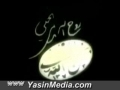 Sire Amali Emam Ruhollah Khomeini (r.a) - 13/16 - Persian