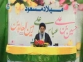 Pasdari Deen Ulama ka Asal Fariza | Ustad Syed Jawad Naqavi - Urdu