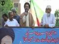 [یومِ مردہ باد امریکا ریلی]  Speech | Maulana Qurat ul Aaen - 16 May 2016 - Urdu