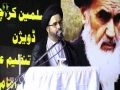 [27th Barsi Of Imam Khomeni] Speech: Molana Syed Ali Afzaal - 04 June 2016 - Urdu