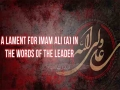 A Lament for Imam Ali [A] in the words of Ayatollah Khamenei | Farsi sub English