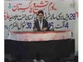 [ Seminar ] - Shanakht-e-Hoviyat-e-Tashayyo | Ustad Syed Jawad Naqavi - Urdu