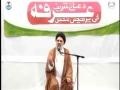 دعای عرفہ [Dua Arafa] Explanation by Ustad Syed Jawad Naqvi - 2016 - Urdu