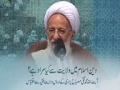 Deene Islam Me Wilayat Se Muraad Kya Hai - Ayatollah Mizbah Yazdi - Farsi Sub Urdu