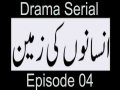 [ Drama Serial ] انسانوں کی زمین  - Insano ki zameen - Episode 04 | SaharTv - Urdu