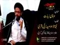[03] Topic: Irfan-e-Ziyarat   H.I Syed Zaki Baqri - Muharram 1438/2016 - Urdu