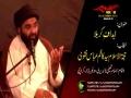 [03] Topic: Ahdaaf-e-Karbala   اہداف کربلا   H.I Syed Kazim Abbas - Muharram 1438/2016 - Urdu
