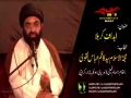 [07] Topic: Ahdaaf-e-Karbala   اہداف کربلا   H.I Syed Kazim Abbas - Muharram 1438/2016 - Urdu