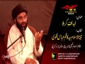 [08] Topic: Ahdaaf-e-Karbala   اہداف کربلا   H.I Syed Kazim Abbas - Muharram 1438/2016 - Urdu