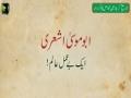 Clip - [Khawas 01] Abu Musa Ashari - Be-Amal Alim - Rahbar-e-Moazzam - Farsi Sub Urdu