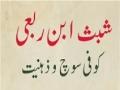 Clip - [Khawas 04] Shabas Bin Rabi - Kufi Soch Wa Zahniat - Rahbar-e-Moazzam - Farsi sub Urdu