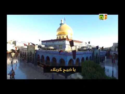 زينب الكبرى Zainab ul Kubra - Arabic
