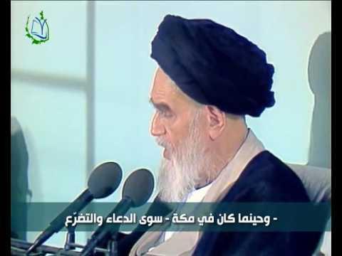 روح الله الخميني ( قدس) - إقامة الحكم العادل له ثمن - Farsi sub Arabic