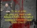 [Audio] - Day 6دينداری اور سيا ست تعليما تِ اہلبيت ع کی روشنی ميں Religion &
