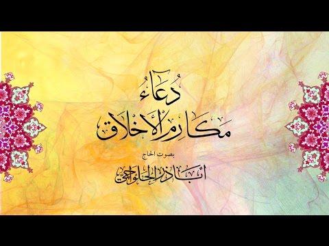 دعاء مكارم الأخلاق - أباذر الحلواجي ::  Dua Makarimul Akhlaq - Arabic sub English