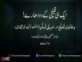 Clip - Aik Hi Kenchi K Do Dhaare Hai ایک ہی قینچی کے دو دھارے ہیں - Farsi sub Urdu