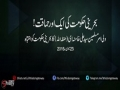 Clip - بحرینی حکومت کی ایک اور حماقت - Farsi Sub Urdu