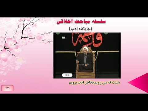 هیئت که میرویم بخاطر ادب برویم - حجت الاسلام پناهیان - Farsi