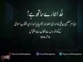 خُدا ہمارے ساتھ ہے! - Farsi Sub Urdu
