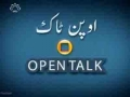 [Open Talk] Tawasul Kay Sharyat Aur Asool | توسل کے شرائط اور اصول- Urdu