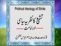 Topic:  تشیع کا نظریہ سیاست اور امامت   Allama Raja Nasir Abbas Jafri - Urdu