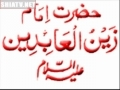 Duaa 20 الصحيفہ السجاديہ His Supplication on Noble Moral Traits - URDU