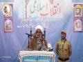 Topic : ظہور امام زمانہ اور نہضت جہانی | Allama Raja Nasir Abbas Jafri - Urdu