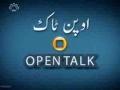 [Open Talk] Nazri Aur Amli Toheed | نظری اور عملی توحید- Urdu