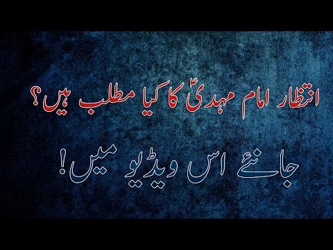 Intezar Imam Mehdi as ka kia matlab hy? | Allama Sadiq Taqvi . Urdu