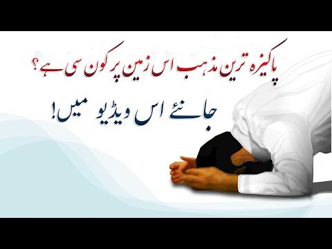 Pakiza tareen Mazhab is Zameen par - H.I Jawad Naqvi - Urdu