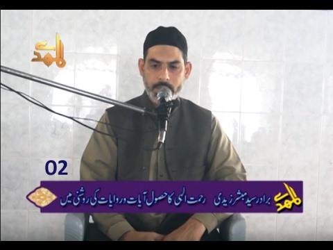 [SundayLecture] Br.Mubashir Zaidi | 2 رحمت الہی کا حصول آیات و روایات کی روشنی میں