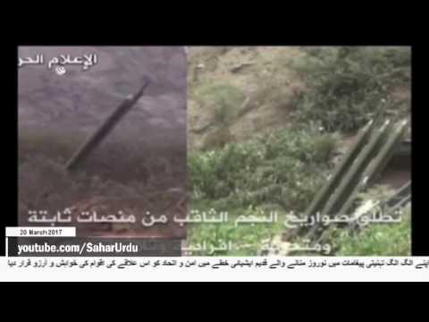 [20 March 2017] سعودی عرب کو یمنی فوج کا انتباہ - Urdu