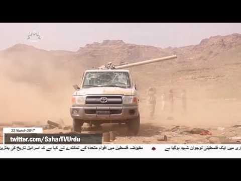 [22 March 2017] سعودی فوجی ٹھکانوں پر یمنی فوج اور عوامی رضاکاروں کے حملے