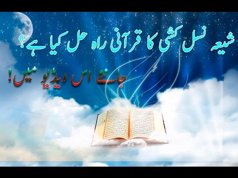 What is Quran\'s way of solution for Shia Killing?   شیعہ نسل کشی کا قرآنی راہ حل کیا ہے؟ -