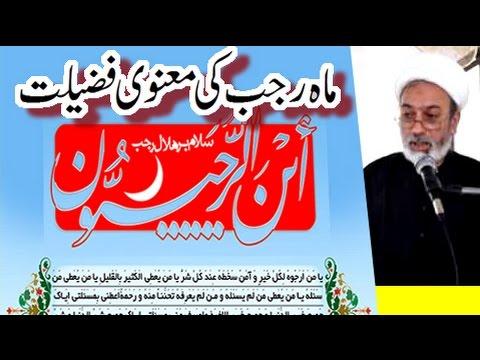 [SundayLecture] - Mah-E-Rajab Ki Maanvi Fazilat | H.I. Hamid Mashaddi - Urdu