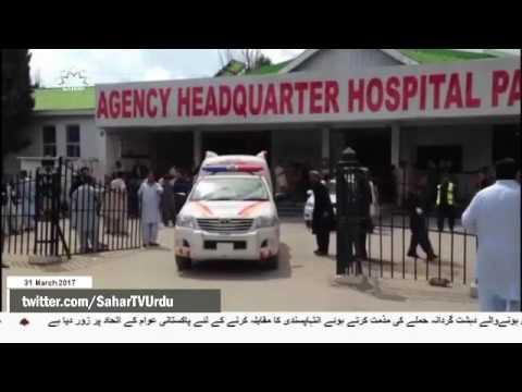 [31 March 2017] ایران کی جانب سے پارا چنار دھماکے کی مذمت - Urdu