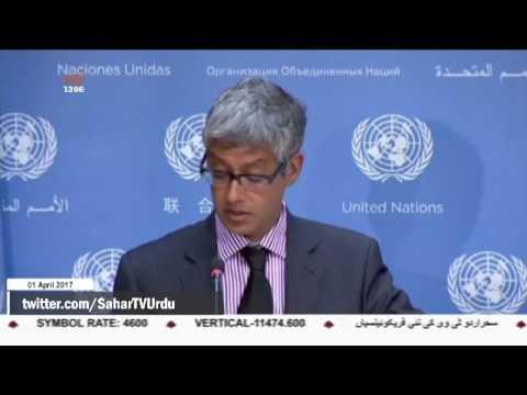 [01 April 2017] بحرین کی صورتحال پر اقوام متحدہ کا اظہار تشویش  - Urdu