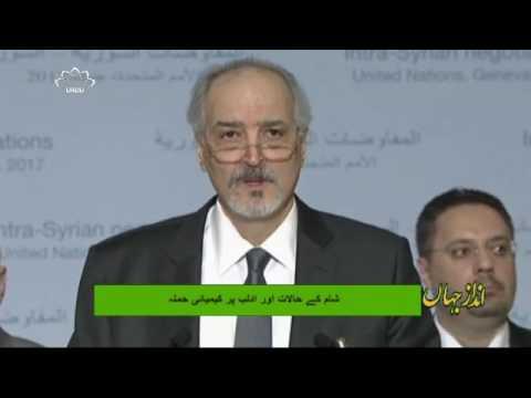 [06 April 2017] شام میں کیمیائی ہتھیاروں کے استعمال کی مذمت - Urdu