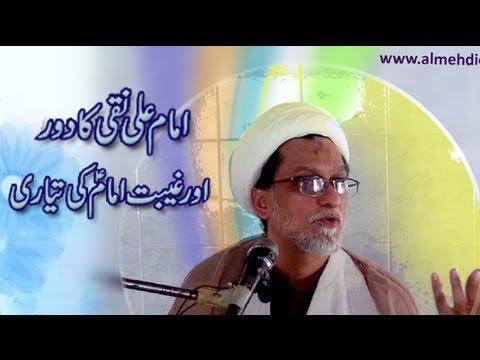 [SundayLecture] Imam Ali Naqi Ka Dour Or Gaibat-e-Imam Ki Tayyari - Dr. Aqeel Moosa - Urdu