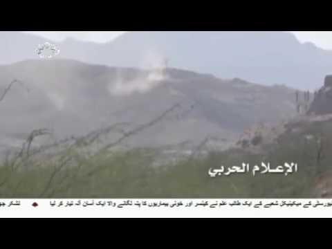 [10 April 2017]یمنی فوج نے سعودیوں سے مزید تین علاقے واپس لے لئے -Urdu