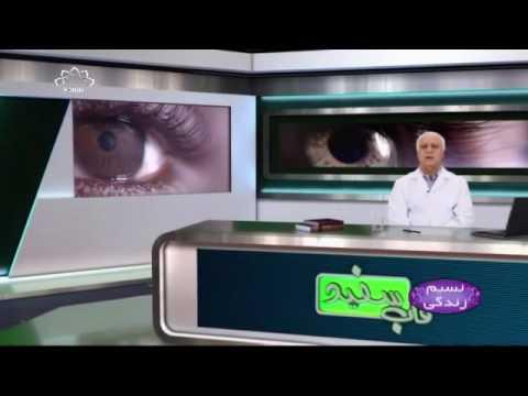 [ سفید فریم ؛ آنکھوں کی بیماریاں  [ نسیم زندگی - SaharTv Urdu