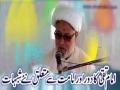 [SundayLecture] Topic: Imam Taqi as Ka Dor Or Imamat Say Mutaliq Nay Shubhat | H.I. Ghulam Abbas Raisi - Urdu