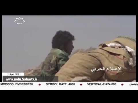 [15 April 2017] یمنی فوج کی کامیابیوں کا سلسلہ جاری - Urdu