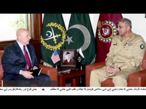 [18 April 2017]امریکی مشیرکی پاکستانی فوج کےسربراہ سےملاقات -Urdu