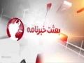 [ 24-April-2017 ] Bethat News 9 PM | بعثت خبر نامہ | Bethat Educational TV Channel - Urdu