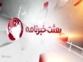 [ 06-May-2017 ] Bethat News 9 PM | بعثت خبر نامہ | Bethat Educational TV Channel - Urdu