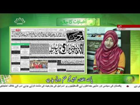 [08 May 2017] پاک افغان کشیدگی ختم ہونی چاہیئے ؟ - Urdu