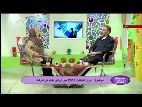 [ ایران کے صدارتی الیکشن 2017 میں عوام کی شرکت [ نسیم زندگی - Urdu